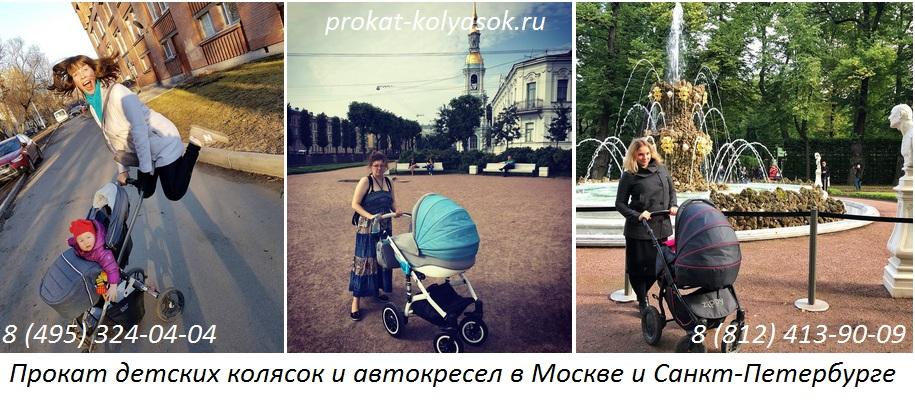 прокат колясок для детей