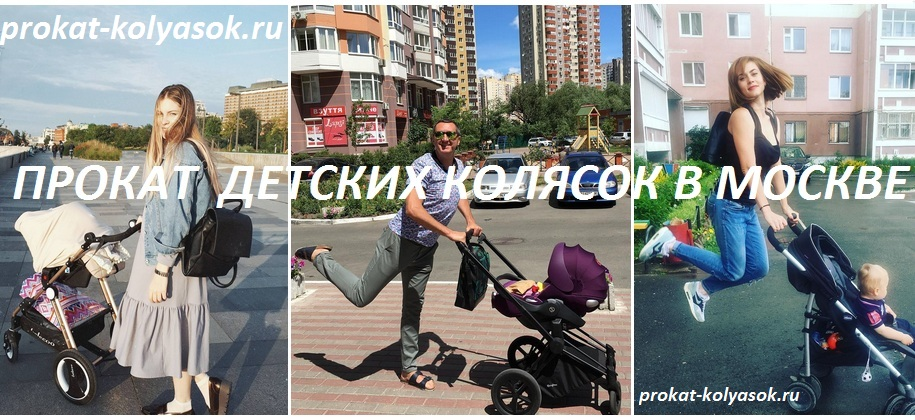 детская коляска на прокат