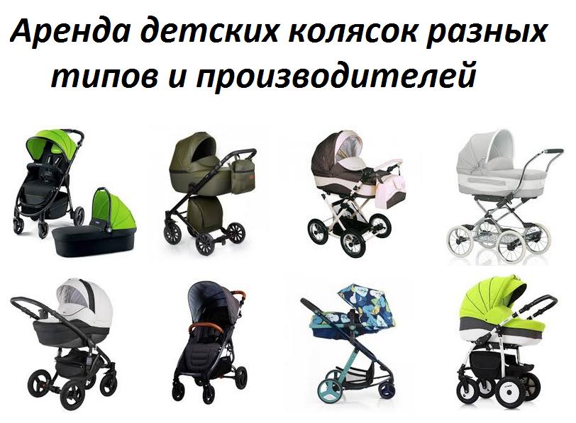 аренда детских колясок