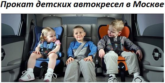 прокат детских автокресел