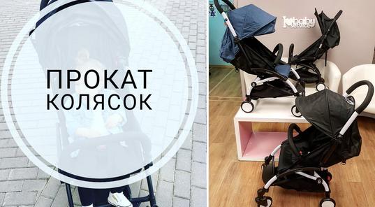 прокат детских колясок в Санкт-Петербурге